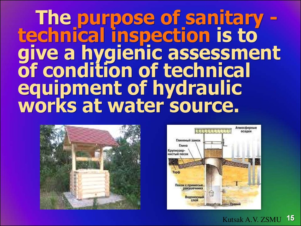 The purpose of sanitary - technical inspection is to give a hygienic assessment of condition of technical equipment of hydraulic works at water source.