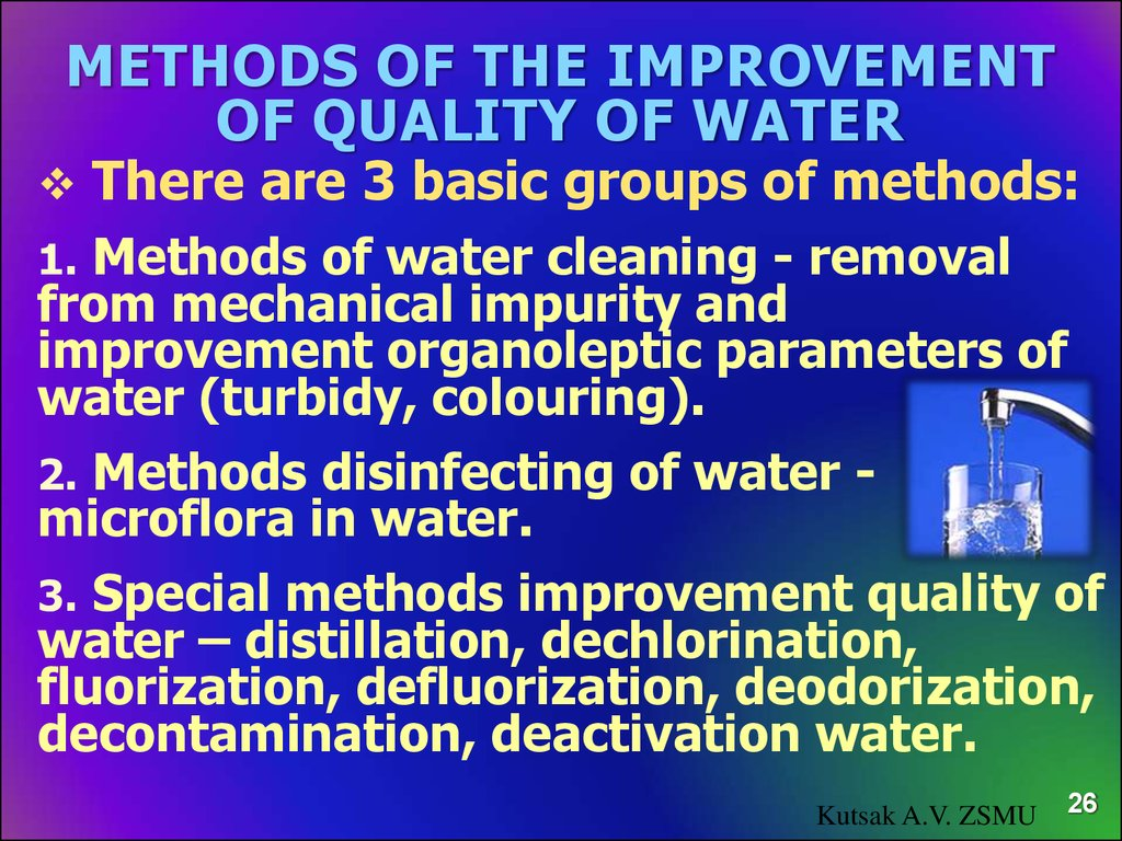 METHODS OF THE IMPROVEMENT OF QUALITY OF WATER
