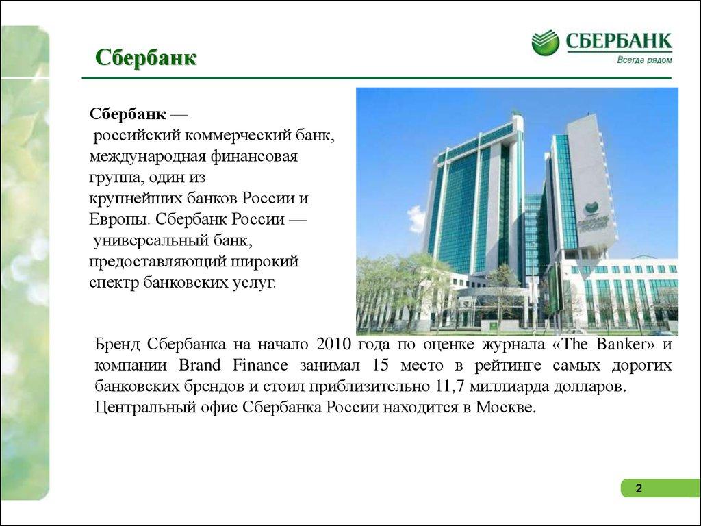 оао сбербанк россии спб головной офис