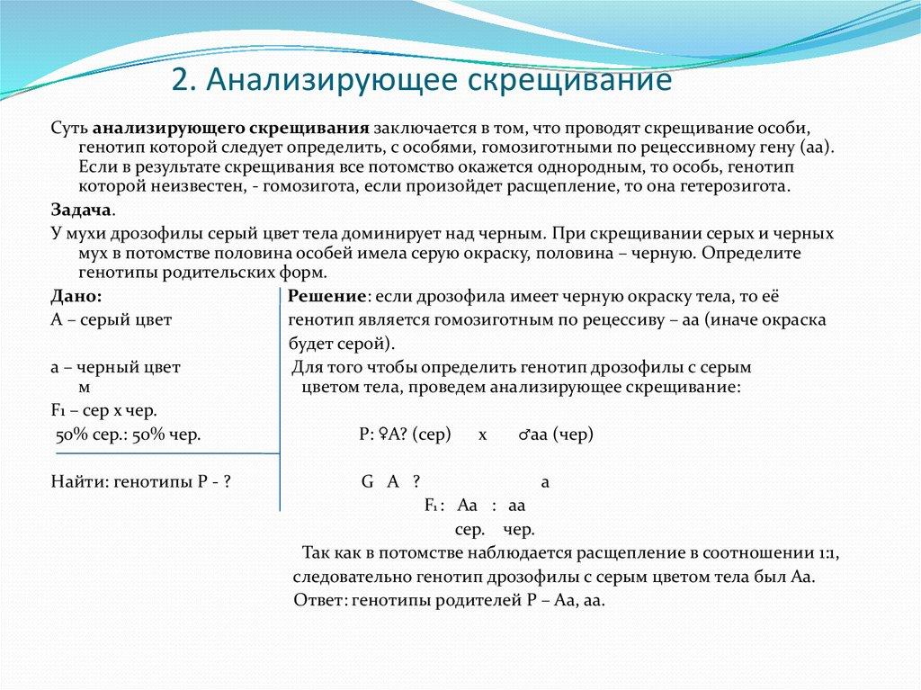 Решение задач по генетике на окраску решение задач критерий согласия пирсона