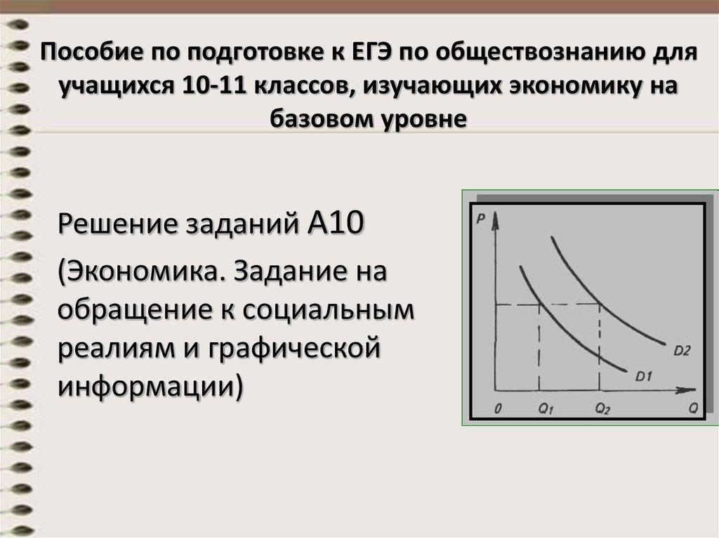 Решение задач по обществознанию с графиками сборник решения задач по коллоидная химия