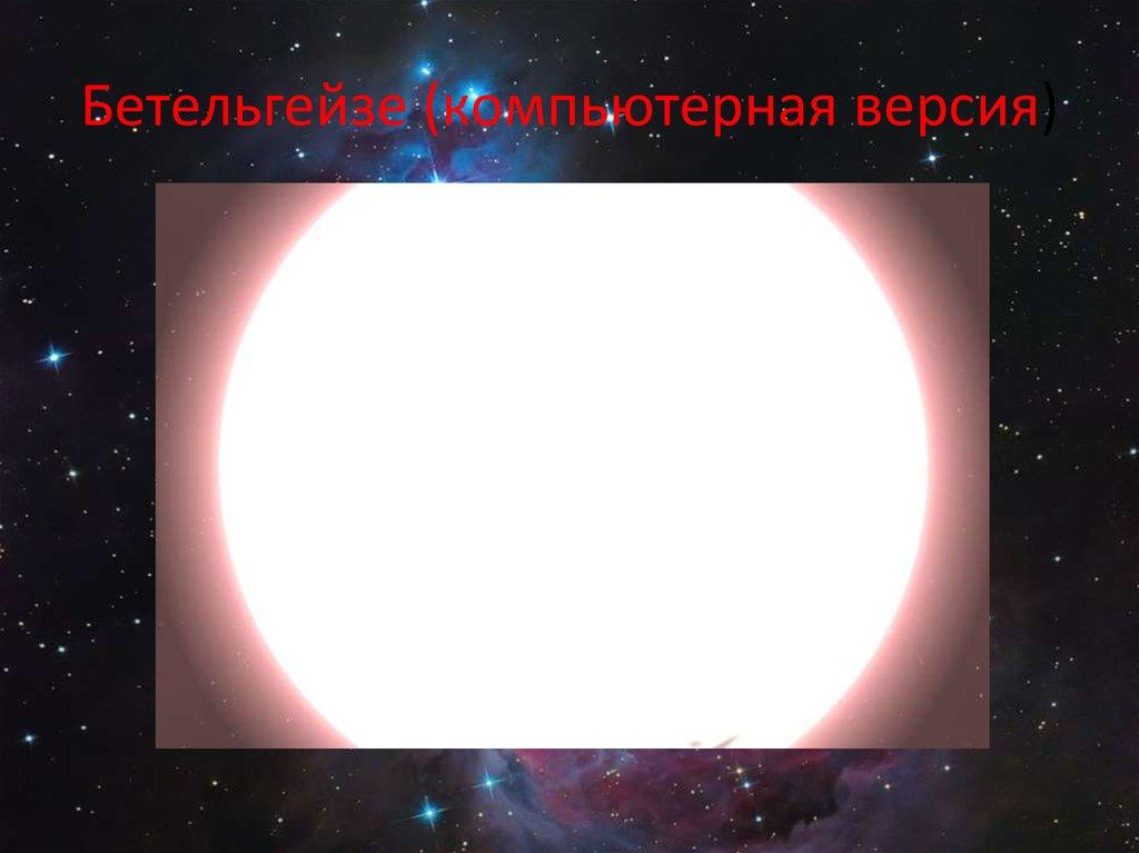 компьютерная версия галактики знаком