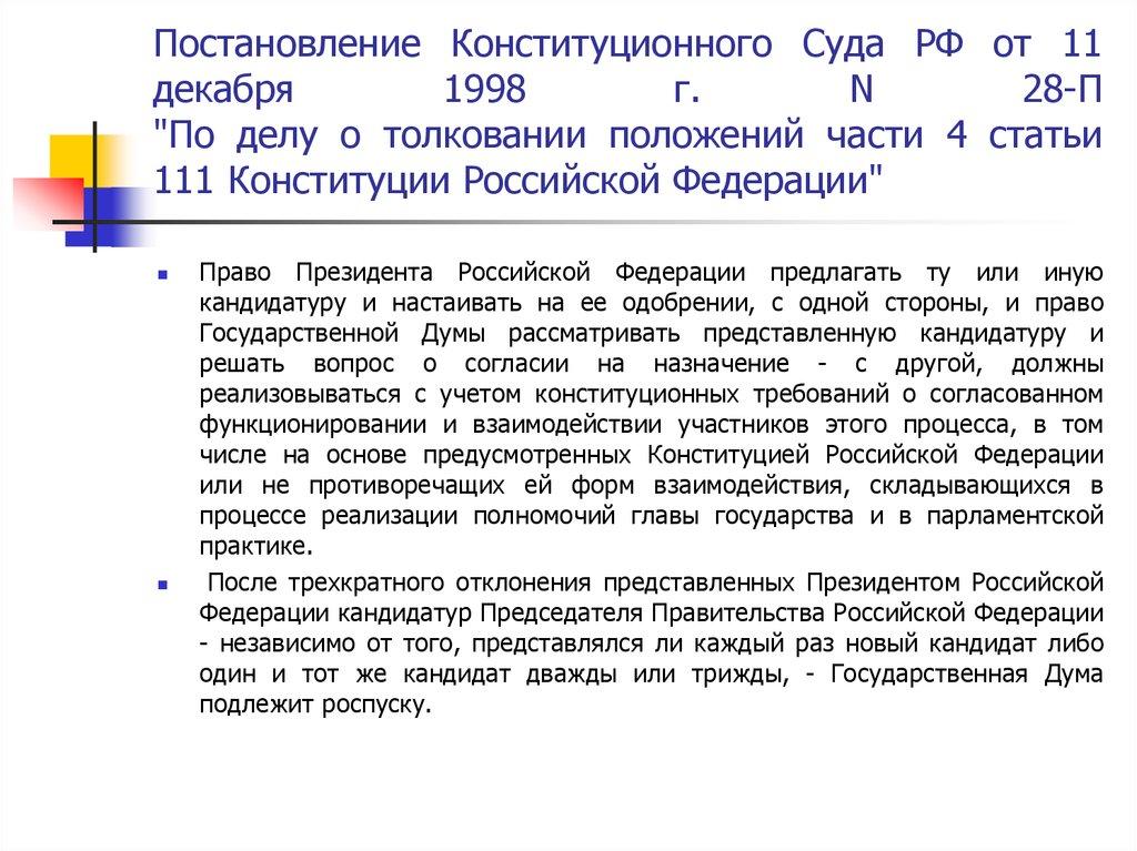 Постановление конституционного суда по делу о толковании ст 169 гк впрочем
