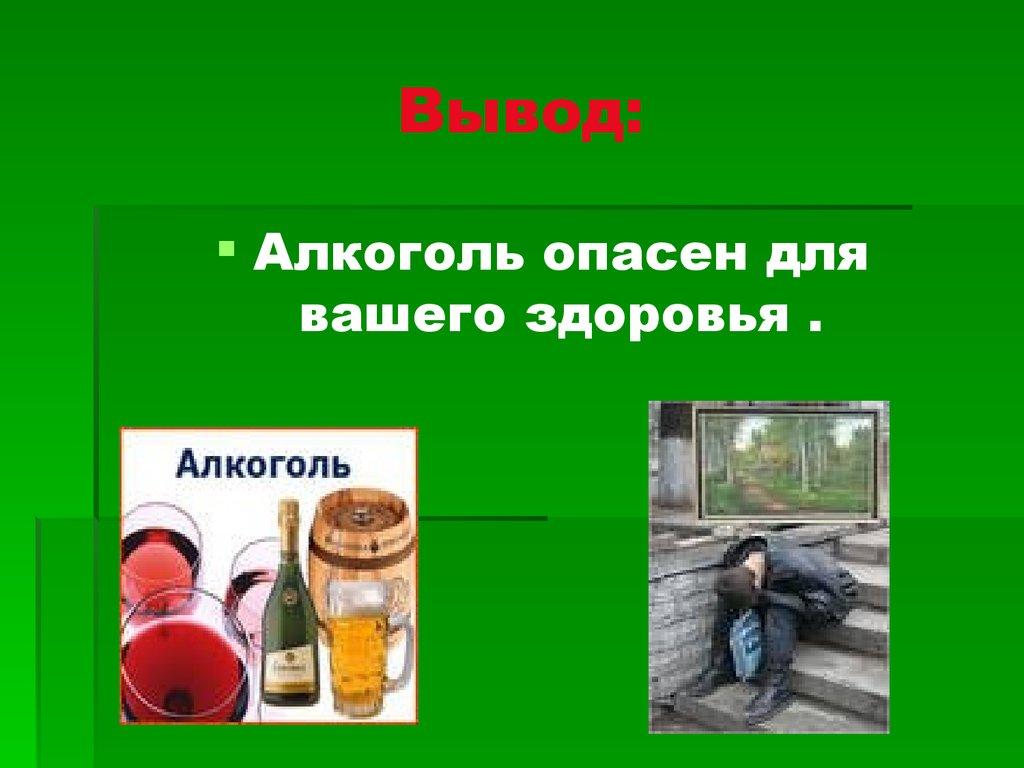 Алкоголизм и лечение алкоголизма самостоятельно с помощью народной медицины алкоголизм лечение воронеж зеленчук