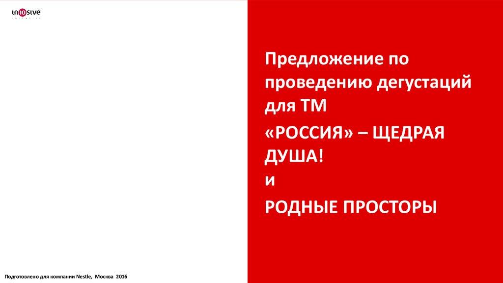 Инструкция Промоутера По Проведению Дегустаций
