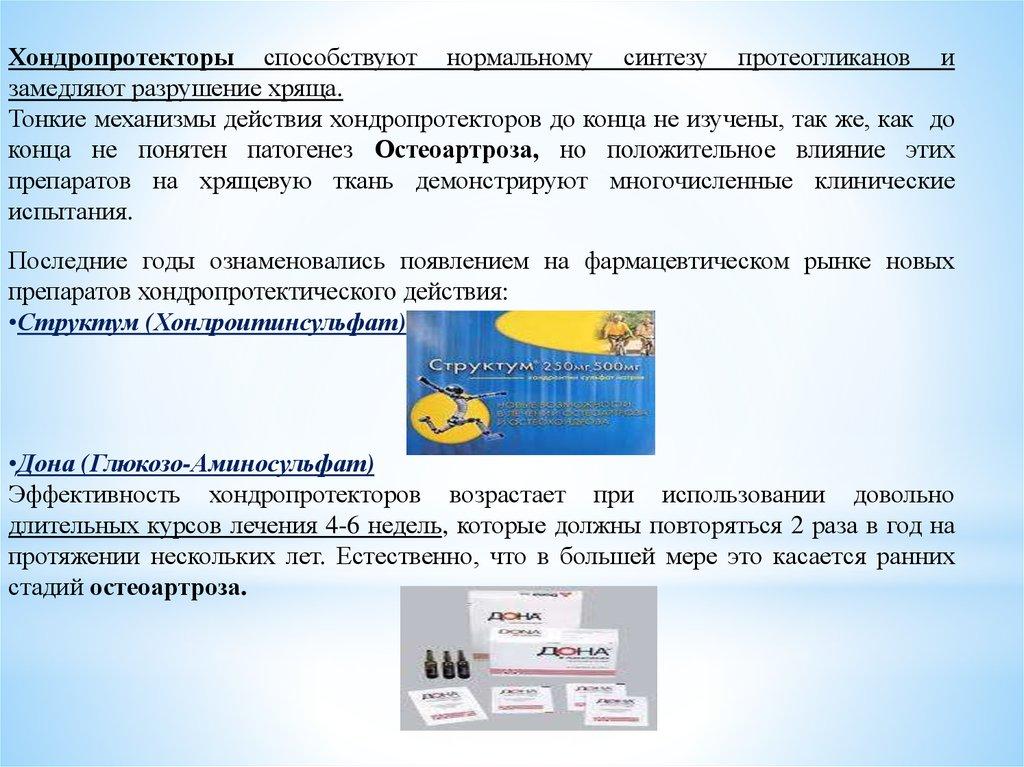 современные хондропротекторы в лечении гонартроза