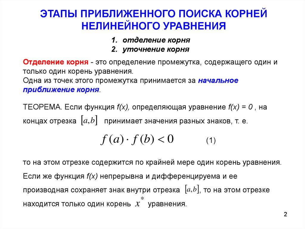 Численное решение систем нелинейных уравнений