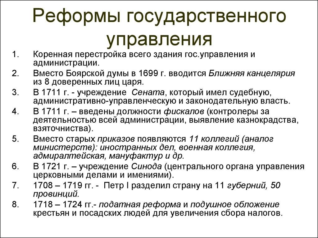 аппарата при его реформирование петре i государственного шпаргалка приемниках и