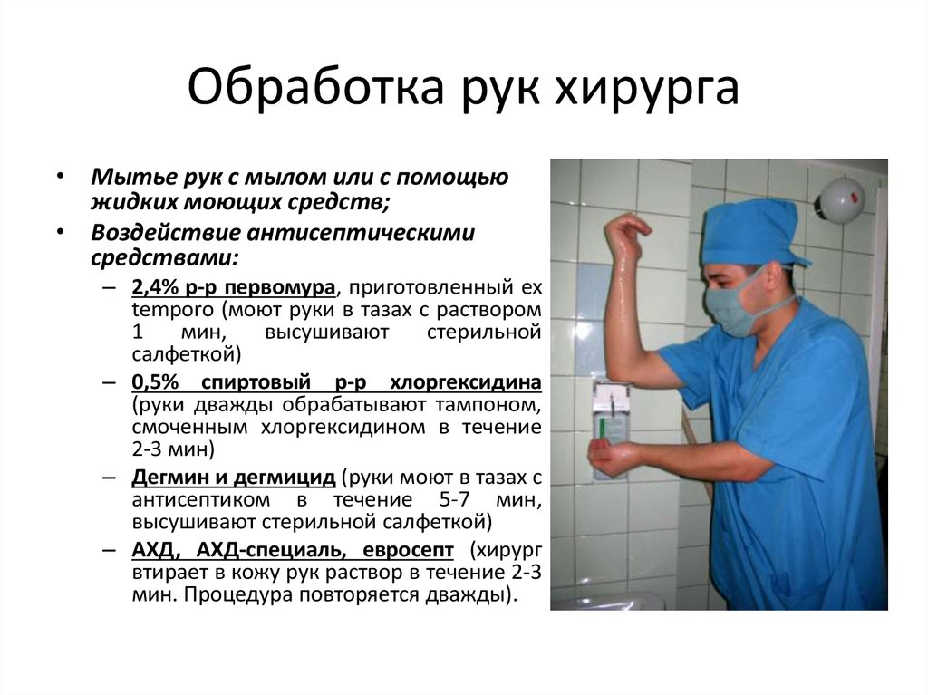 Обработка рук хирурга перед операцией