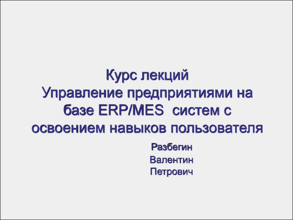 Лекция 1  Управление предприятиями на базе ERP/MES систем с