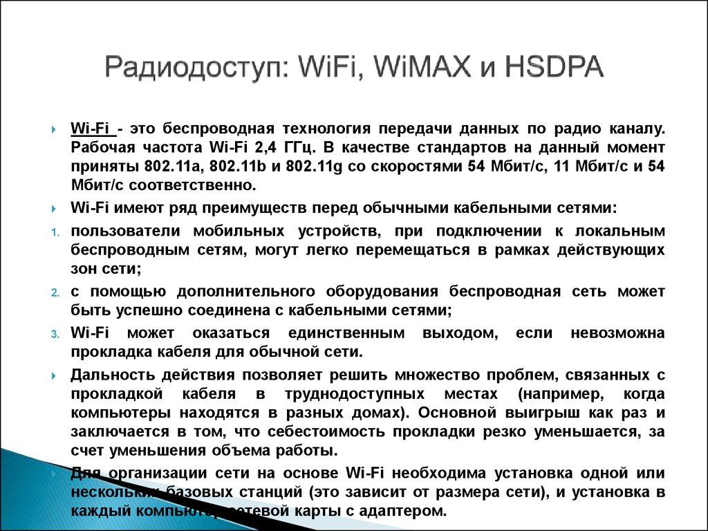 Скорость передачи данных до 54мбит/с это хорошо