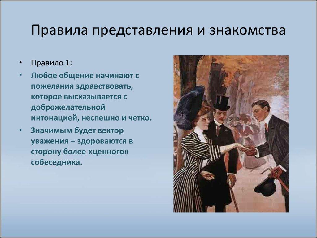 России этикет знакомства в