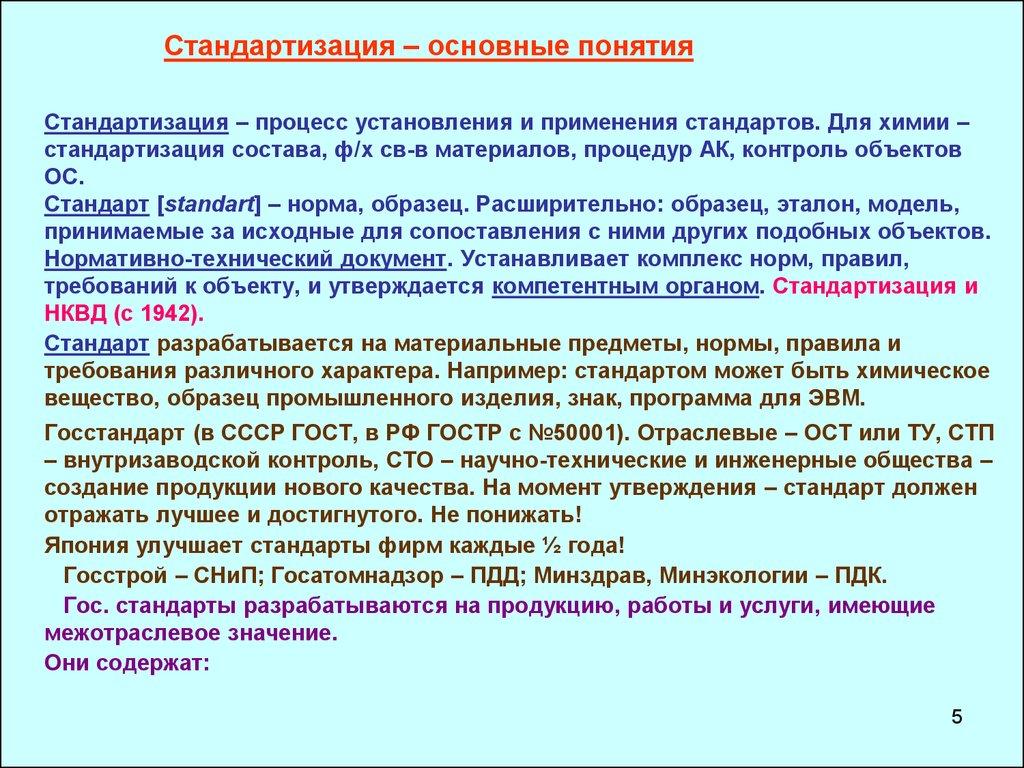 Стандартизация и сертификация сертиф сертификат соответствия исо 9001 фото