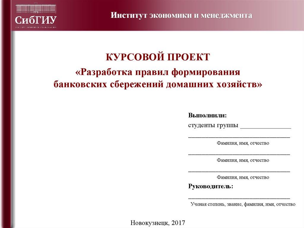 Курсовой проект Разработка правил формирования банковских  Институт экономики и менеджмента