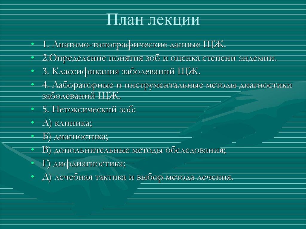 Дифференциальная диагностика заболеваний щитовидной железы