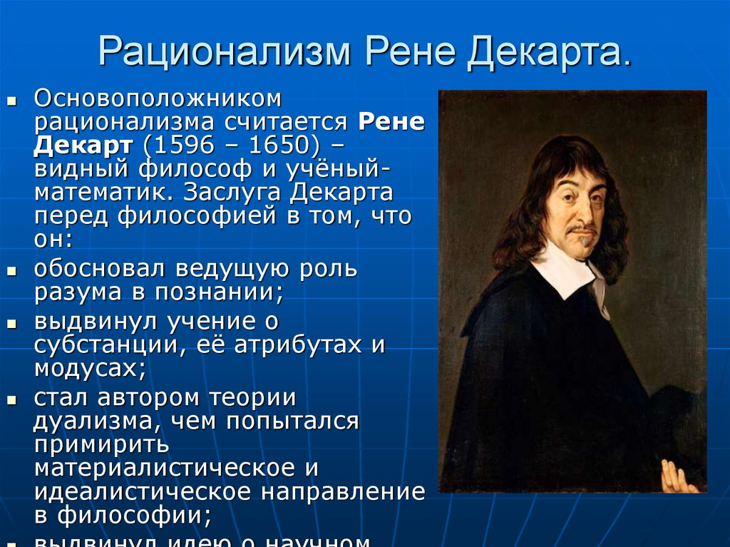 rationalism vs empiricism using descartes 2nd Rationalism vs empiricism essay 1573 words | 7 pages rationalism and empiricism were two philosophical schools in the 17th and 18th centuries, that were expressing opposite views on some subjects, including knowledge.