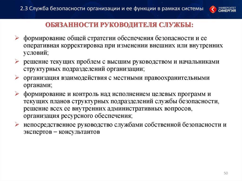 должностная инструкция начальника службы безопасности гостиницы