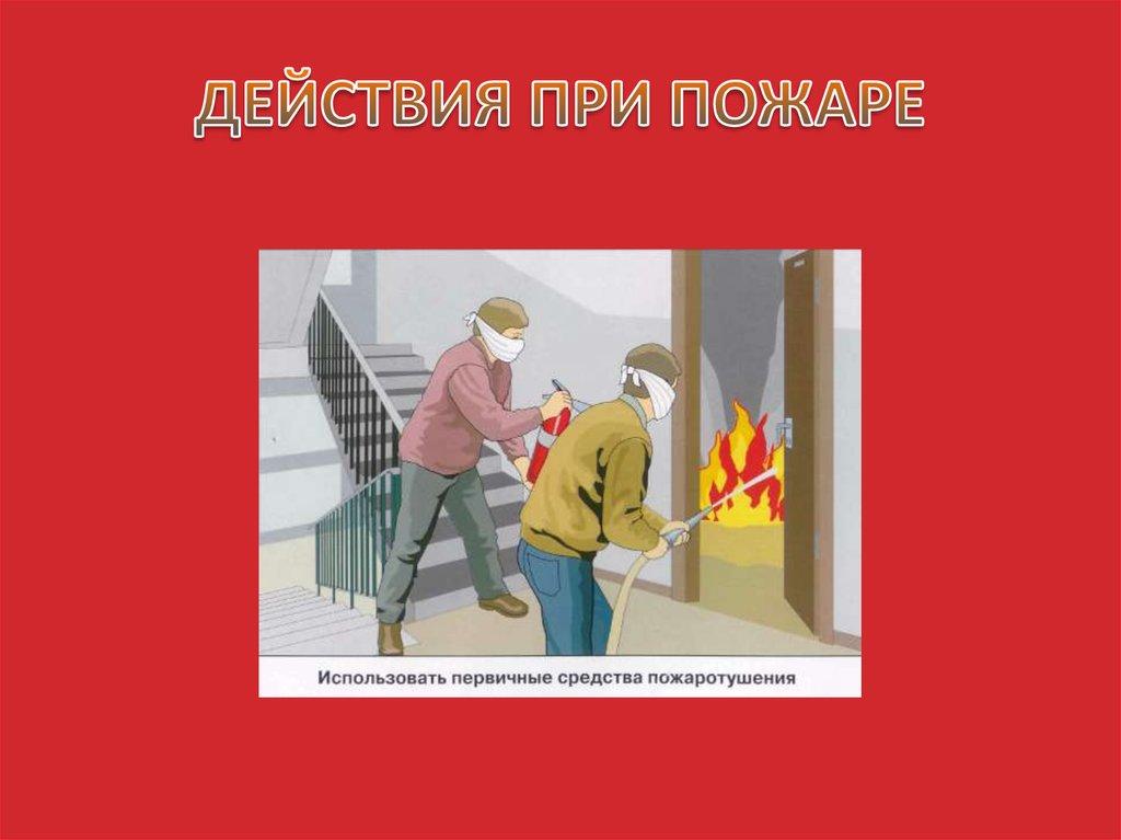 Картинка действие при пожаре
