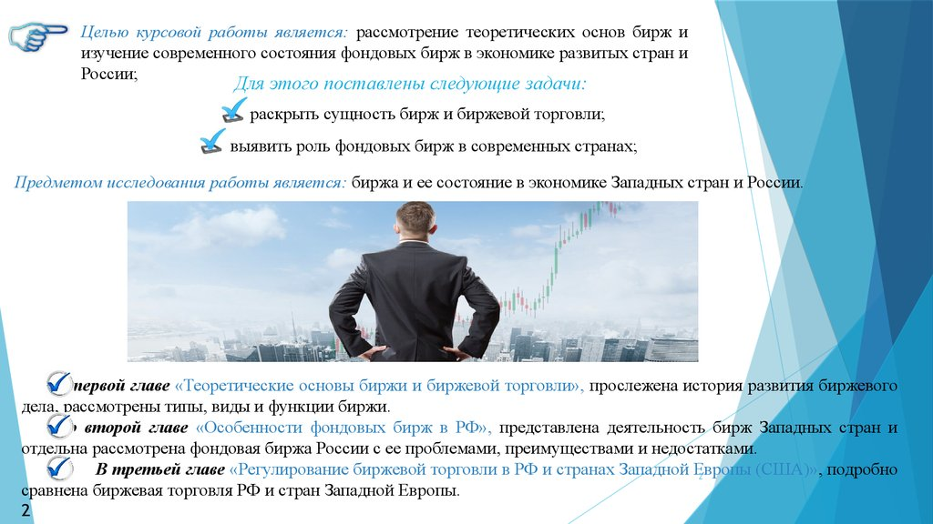 Доклад по экономике на тему торговля на бирже кол опционы на сырьевые товары
