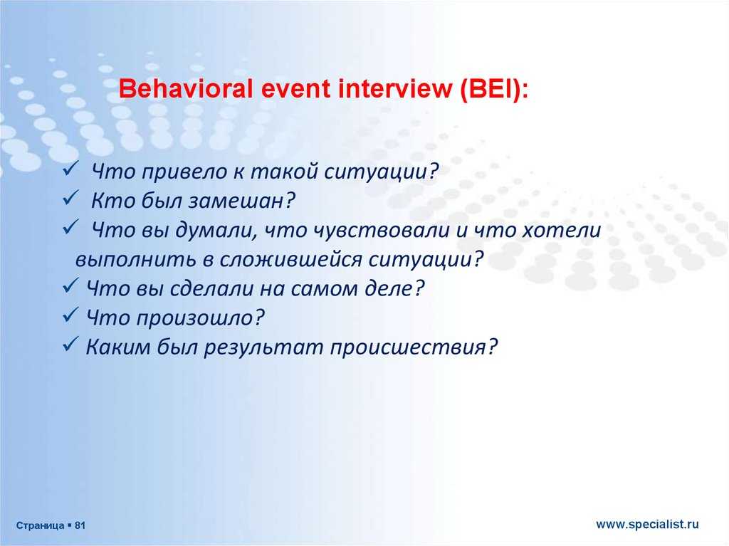 Behavioral event interview (BEI):