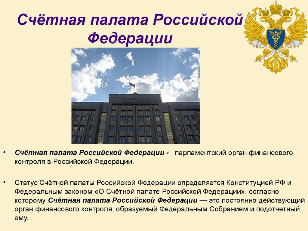 правовой статус счетной палаты рф шпаргалка