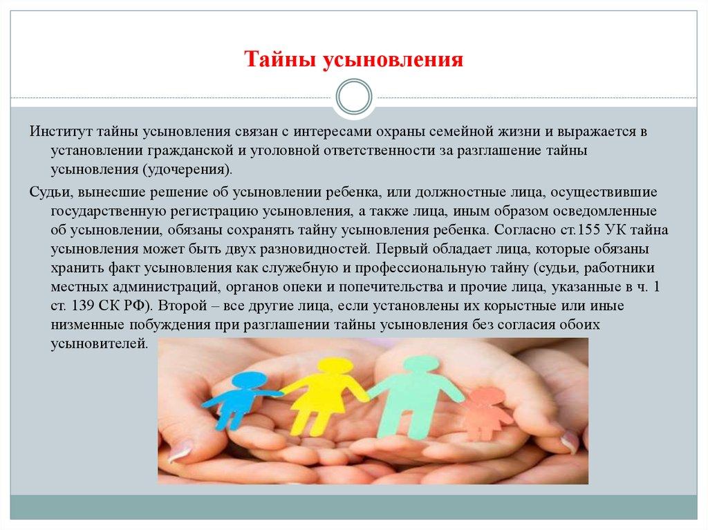 впустую усыновление ребенка это семейное право изображение