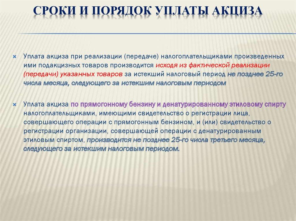 Сроки уплаты акциза на табачные изделия купить сигареты parliament опт