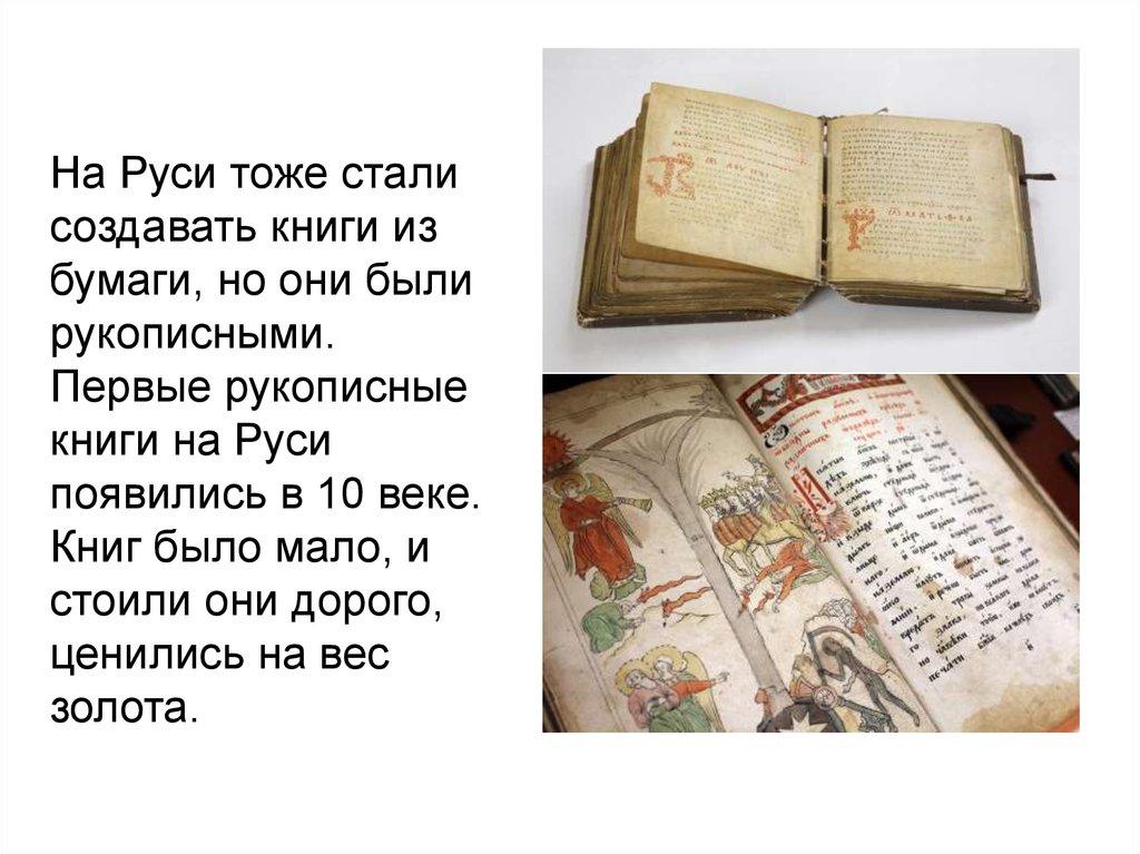 Доклад о создании бумаги и книги 4854