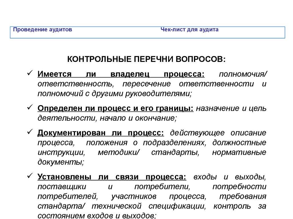 Чек-лист по исо/ту 16949 2002 сертификация канцтовры