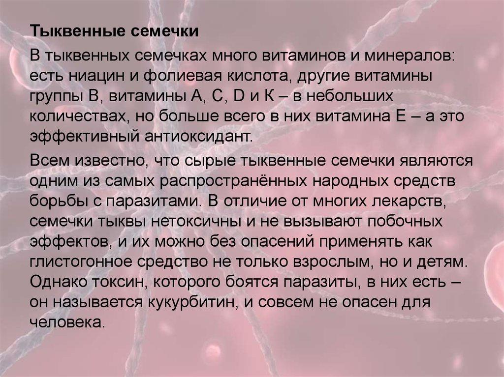 паразиты питающиеся кровью человека