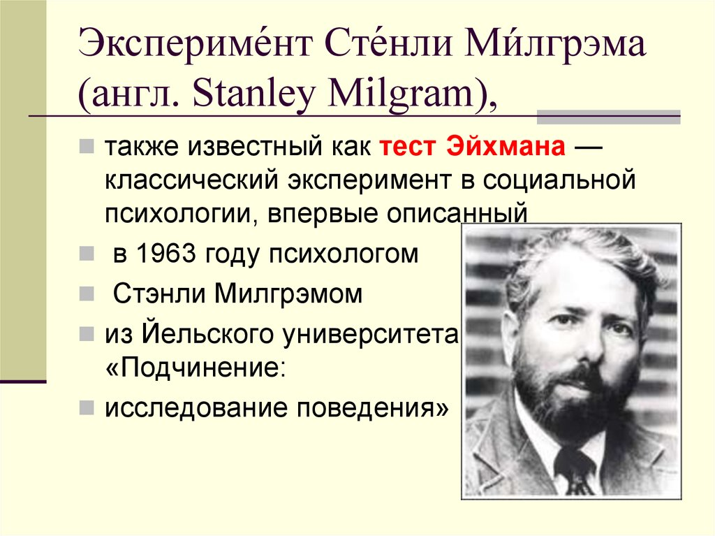 stanley milgram summary The milgram experiment on obedience to authority figures was a series of social psychology experiments conducted by yale university psychologist stanley milgram.
