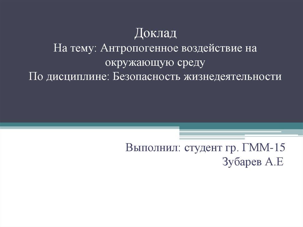 Доклад на тему антропогенные 7607