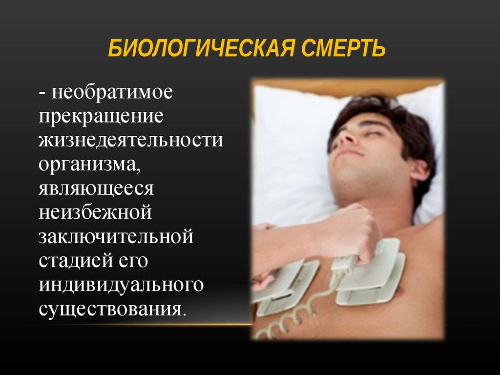 Биологическая и клиническая смерть доклад 8625