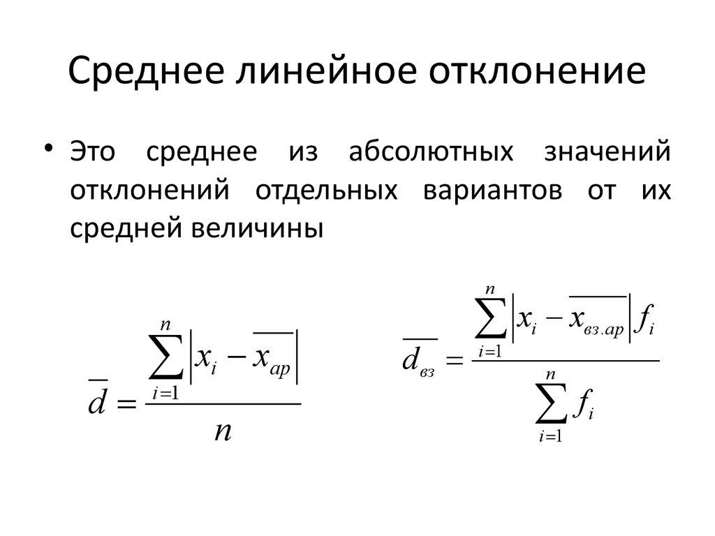 Среднее квадратическое отклонение x онлайн