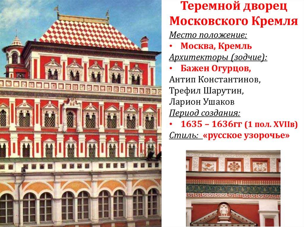 теремной дворец московского кремля 17 век фото Скорпион Мужчина