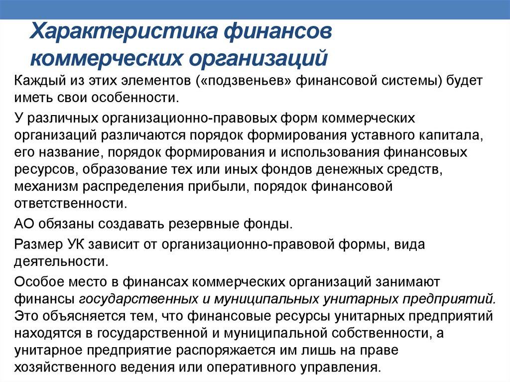 область Киров использование уставного фонда унитарных предприятий давление ставит условия