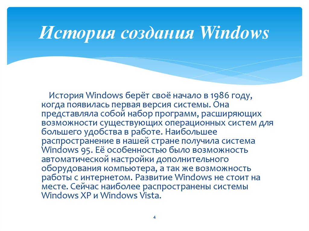 История создания Windows