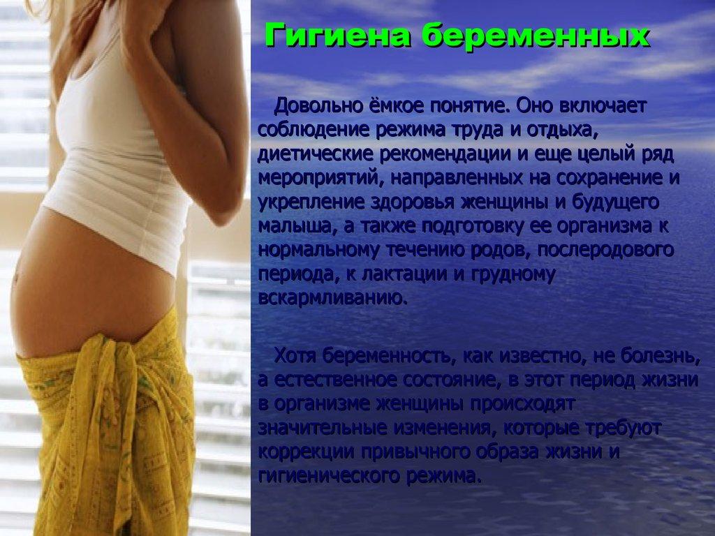 Диетические рекомендации для беременных с
