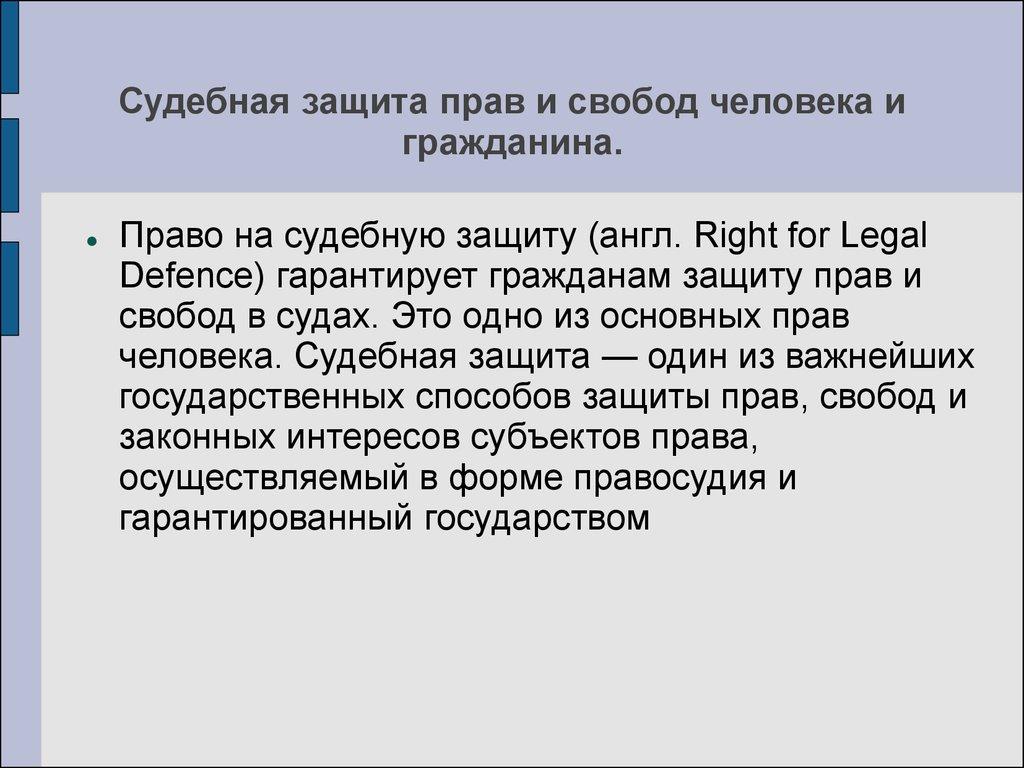 судебная защита граждан