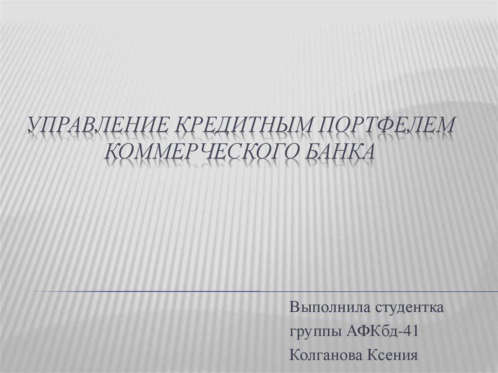 Управление кредитным портфелем банка