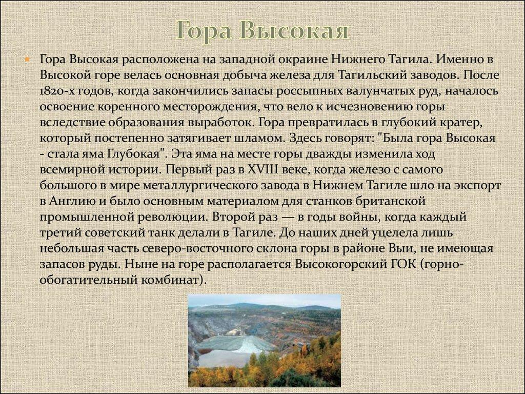 рассказ с картинками о горах бесплатные картинки обои