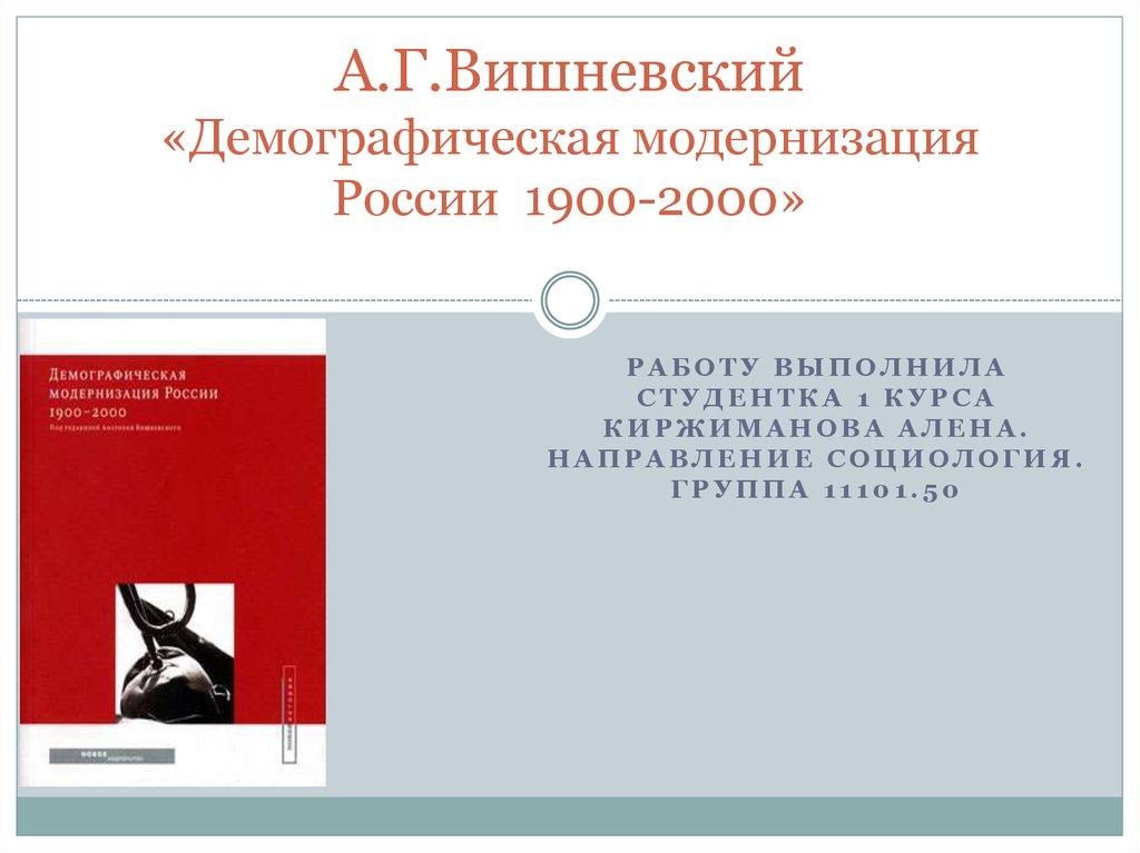 ДЕМОГРАФИЧЕСКАЯ МОДЕРНИЗАЦИЯ РОССИИ 1900-2000 СКАЧАТЬ БЕСПЛАТНО