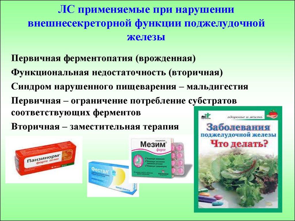 отличается высокой препараты для кишечной недостаточности он-лайн