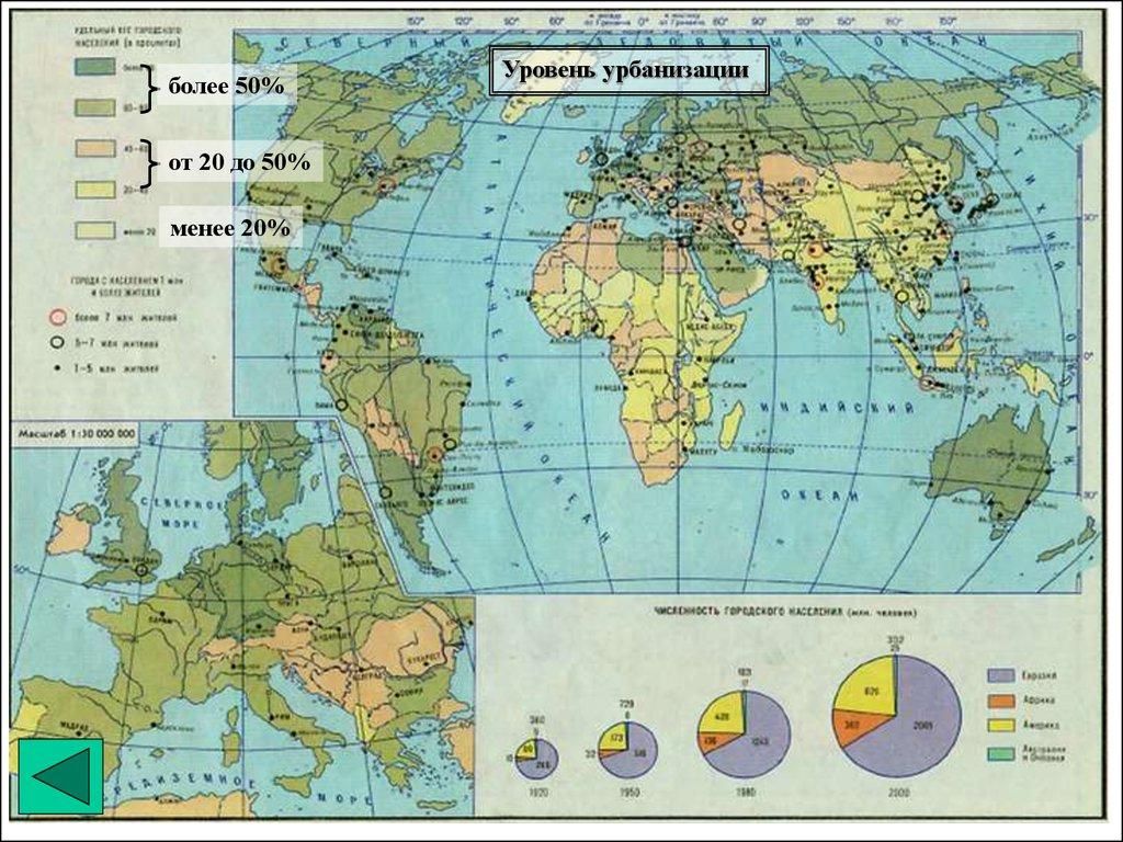 0df57ae482f9 Монако, Сингапур Доля городского населения в разных странах (в %) По уровню  урбанизации все страны делят на три