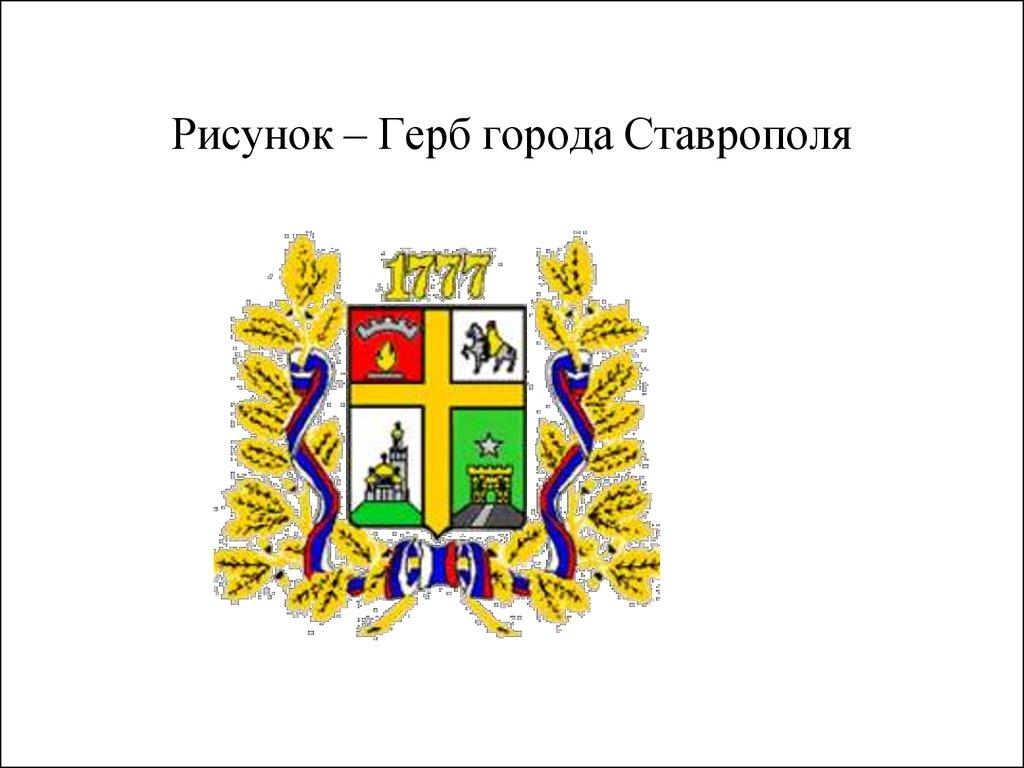 Рисунок на день города ставрополя, картинки