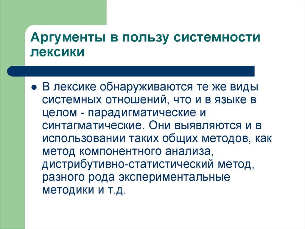 что-нибудь системные отношения в лексике русского языка установки