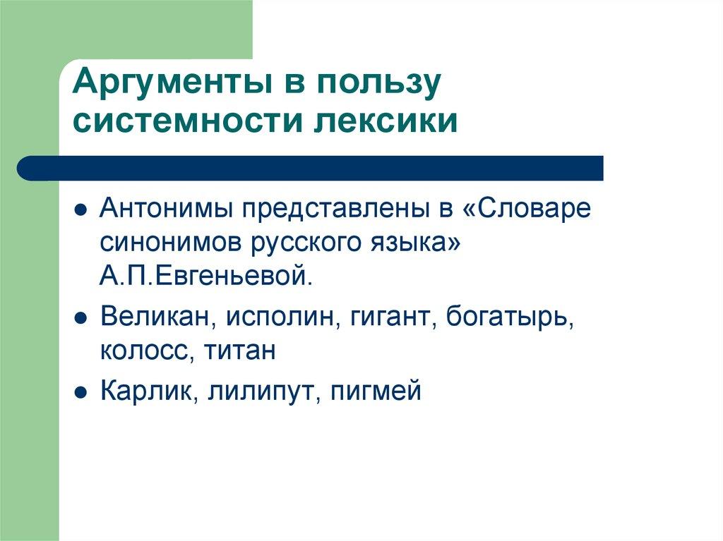 системные отношения в лексике русского языка гаджеты мобильные