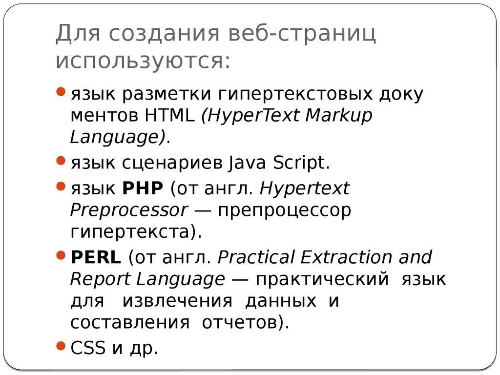 Создание сайтов не зная языка html транспортные компания благовещенск официальный сайт