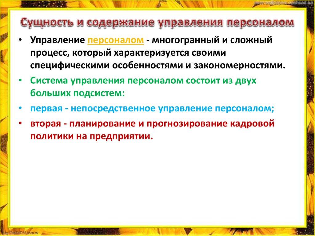 дорога Киевского томашевская сущность и содержание базируется США