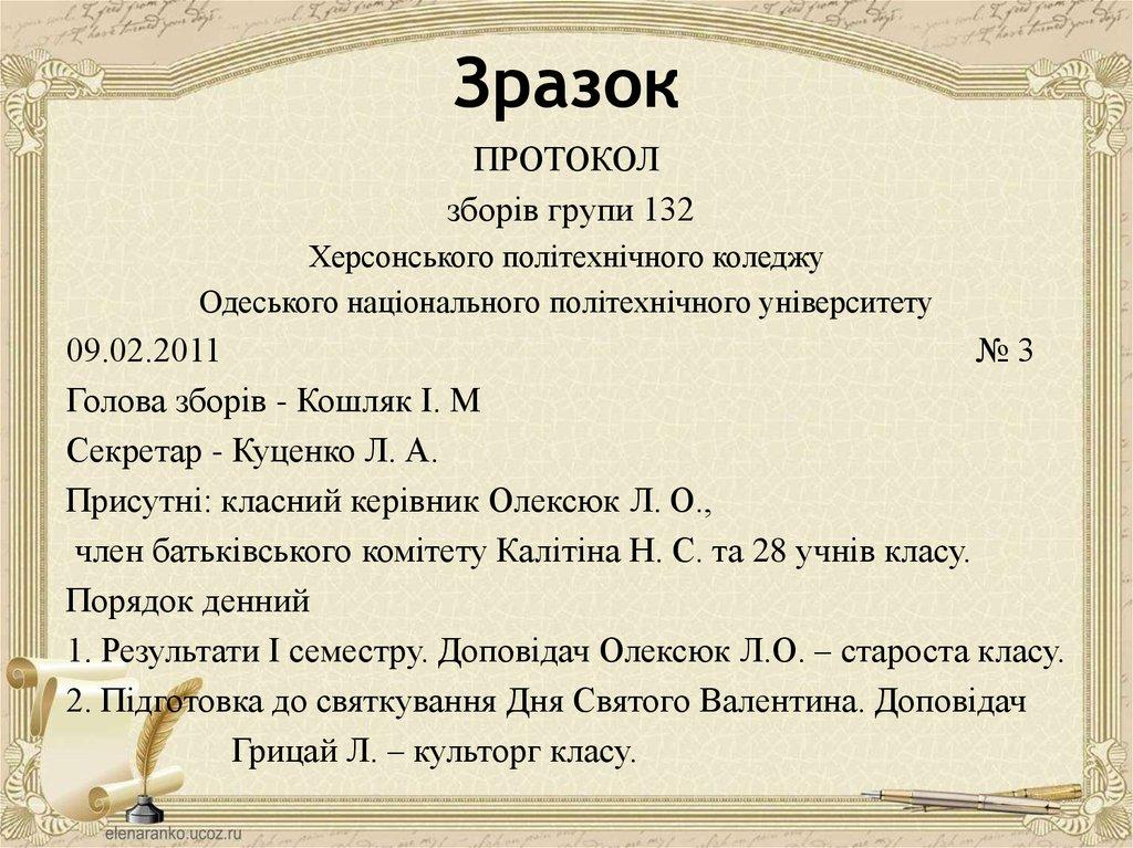 Зразок протоколу батьківських зборів у 11 класі